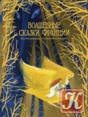 Книга Книга Волшебные сказки Франции