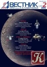 Журнал Журнал Вестник НПО имени С.А. Лавочкина № 2 2015