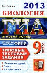 Книга ГИА 2013, Биология, 9 класс, Типовые тестовые задания, Лернер Г.И.