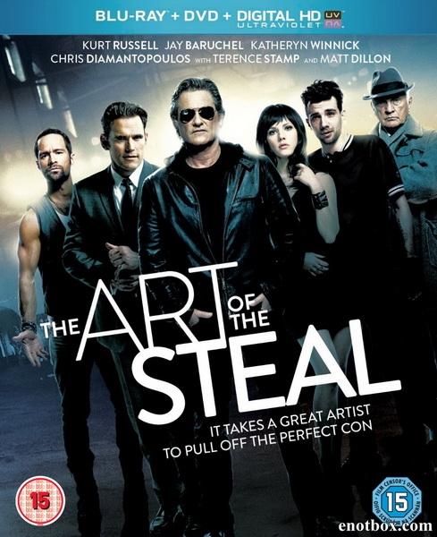 Черные метки / The Art of the Steal (2013/BDRip/HDRip)