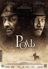 Роль (2013/DVD9/DVDRip)