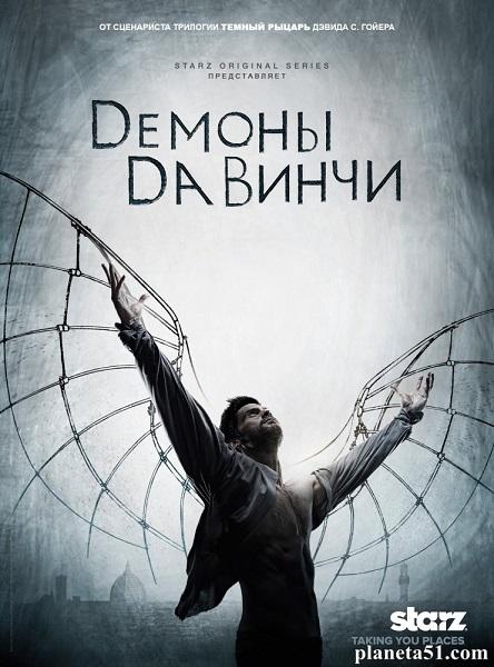 Демоны Да Винчи / Da Vinci's Demons - Полный 1 сезон [2013, WEB-DLRip | HDTV] (Fox | AlexFilm)