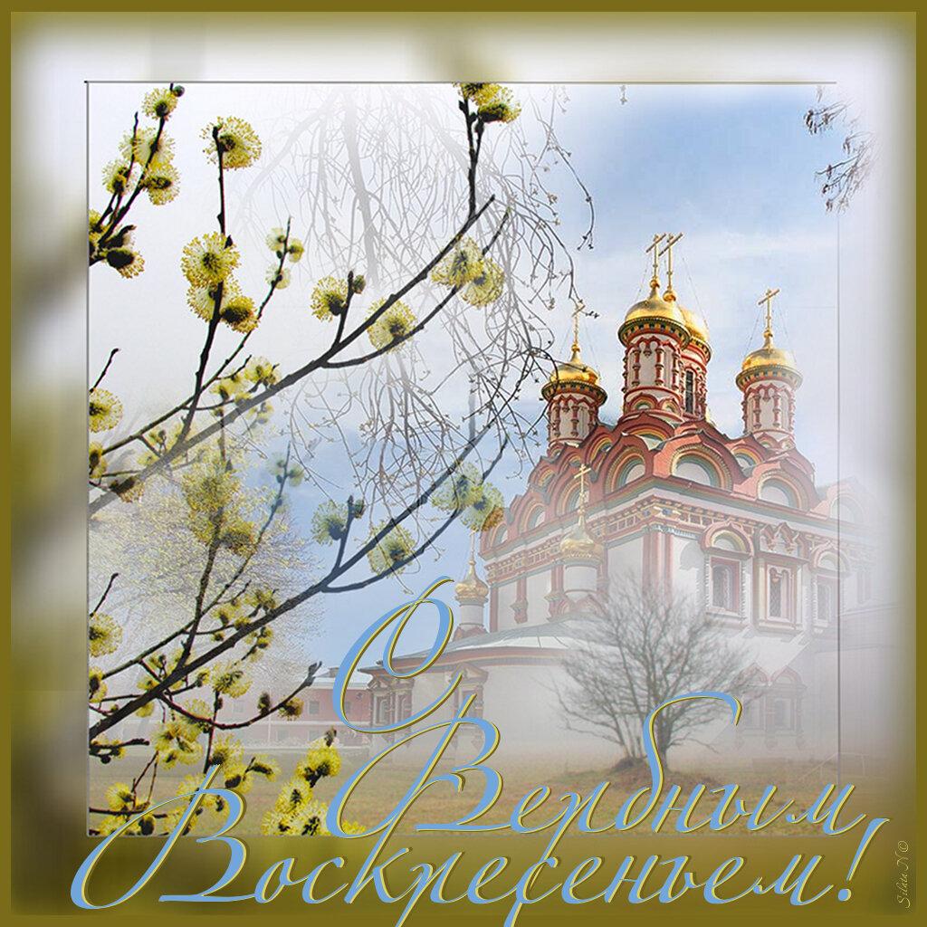 Подруги, открытки с новой неделей церковная