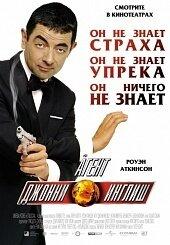 Агент Джонни Инглиш