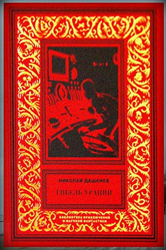 Книга Гибель Урании Николая Дашкиева (1).JPG