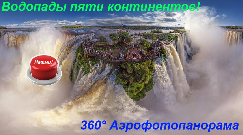 Виртуальное 3 - D путешествие по водопадам мира
