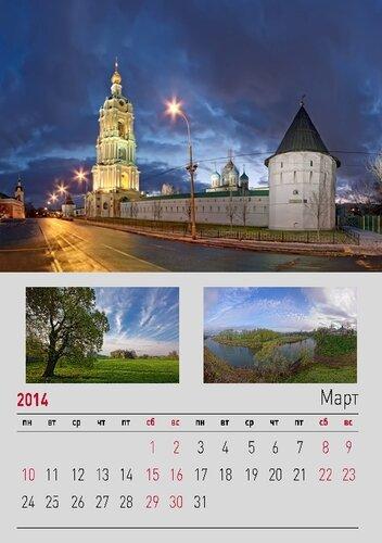Календарь на 2014 год - индивидуальный заказ
