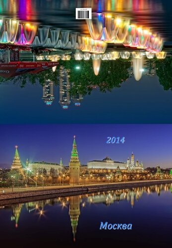 Календарь на 2014 года - виды Москвы