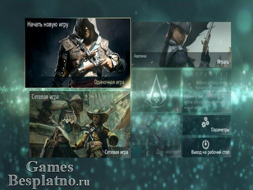 Assassins Creed 4: Black Flag / Ассасин Крид 4: Черный флаг (Digital Deluxe Edition)