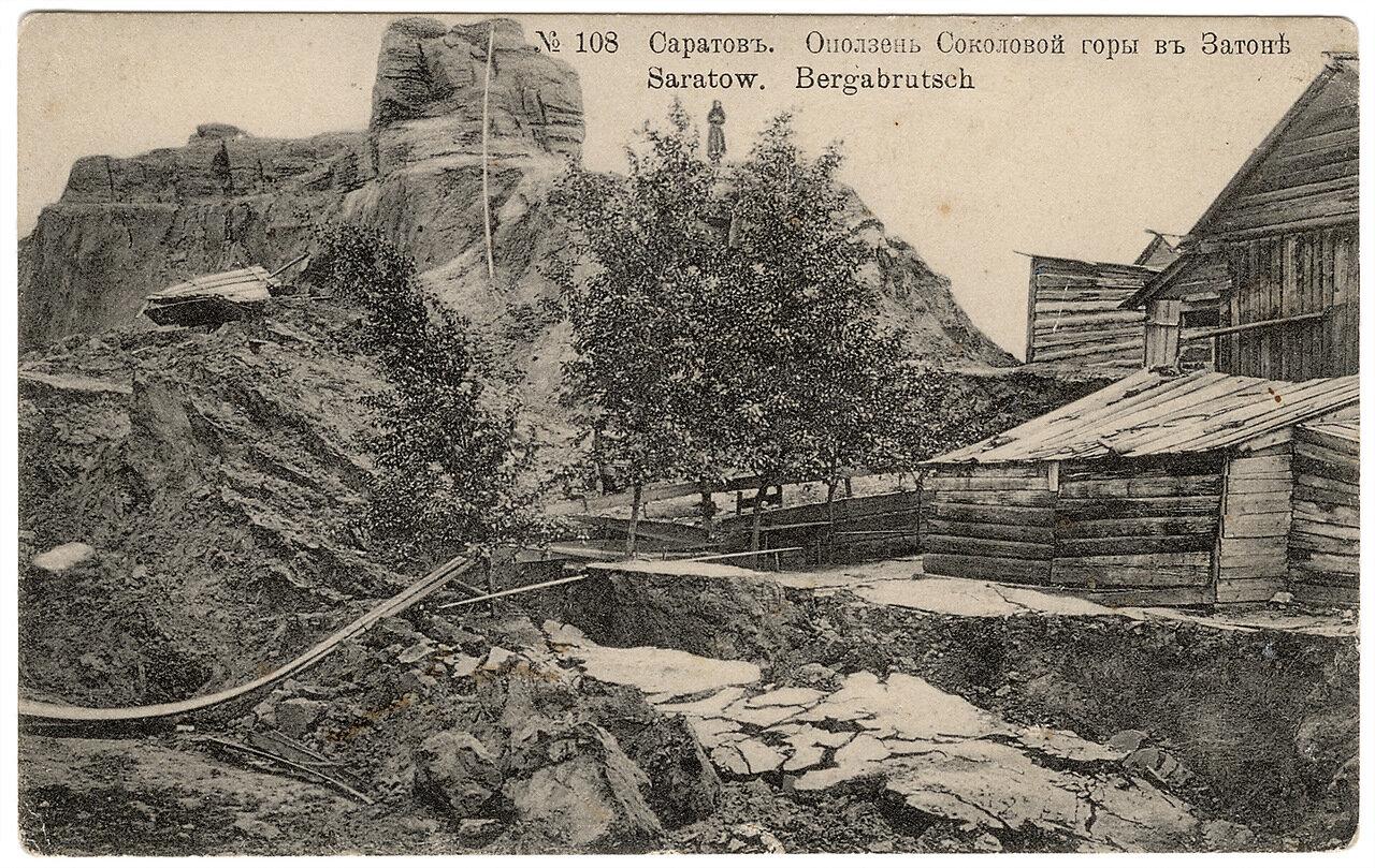 Оползень Соколовой горы в Затоне