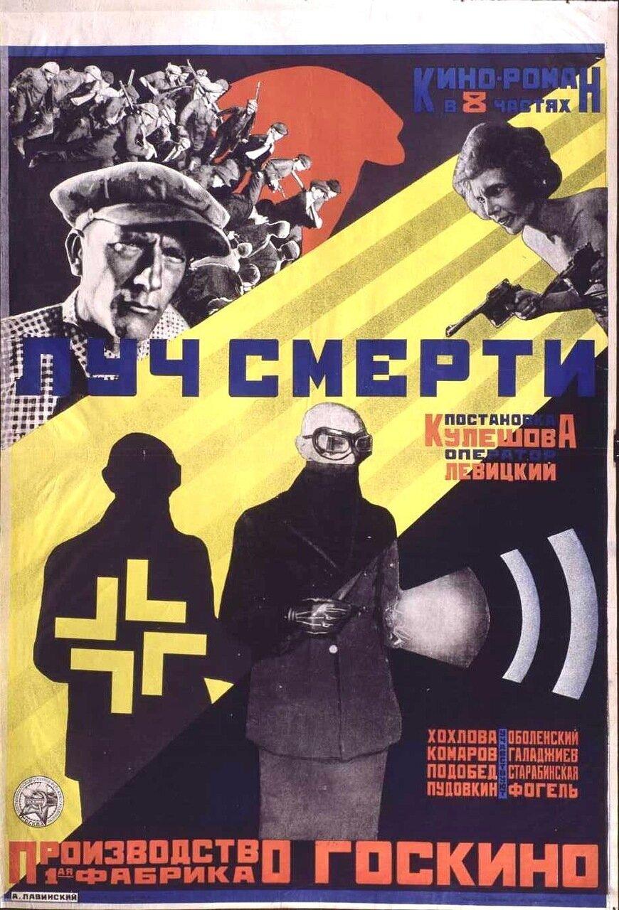 1925. «Луч смерти». Кино-роман в восьми частях. Постановка Кулешова