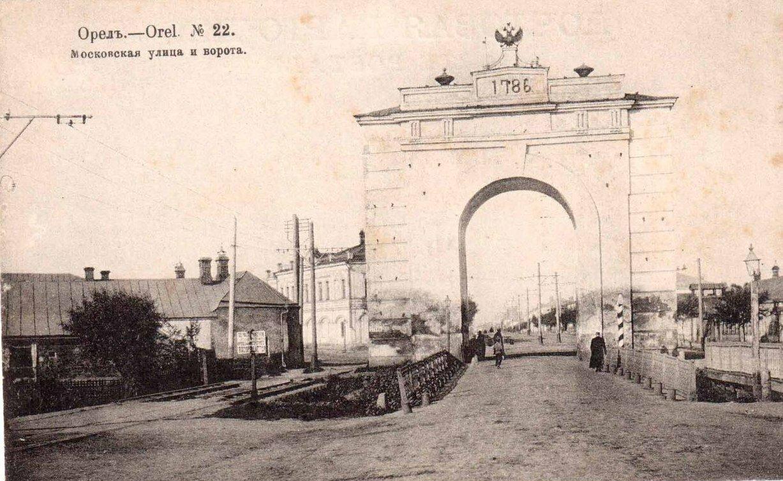 Московская улица и ворота