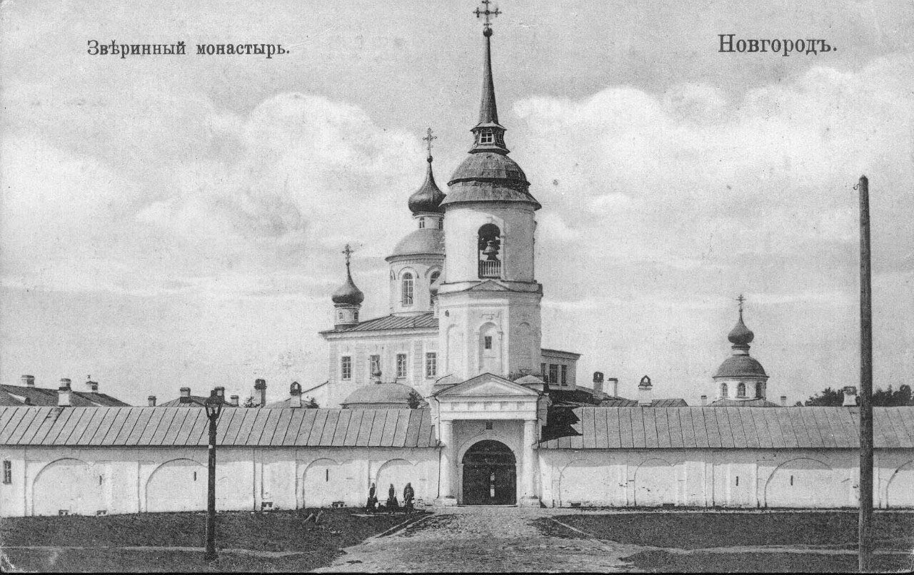Зверинный монастырь