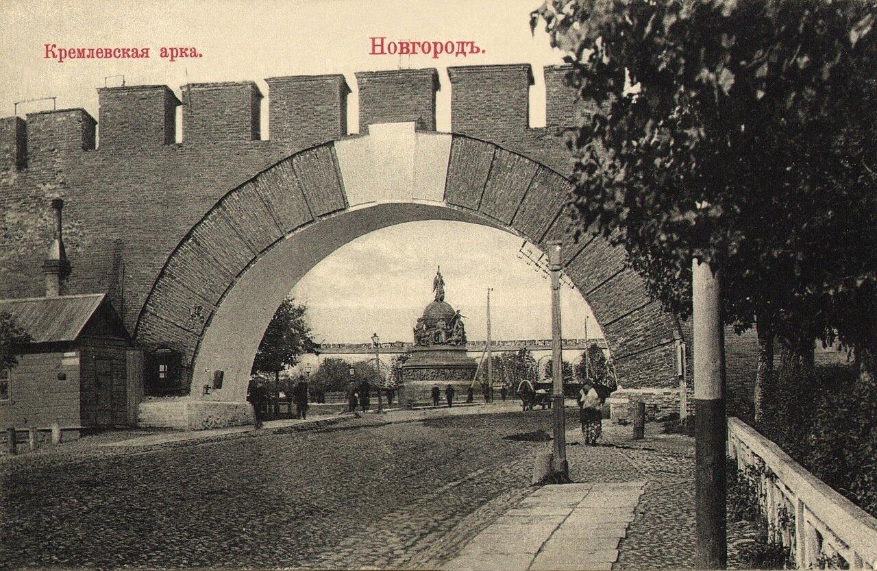 Кремлевская арка