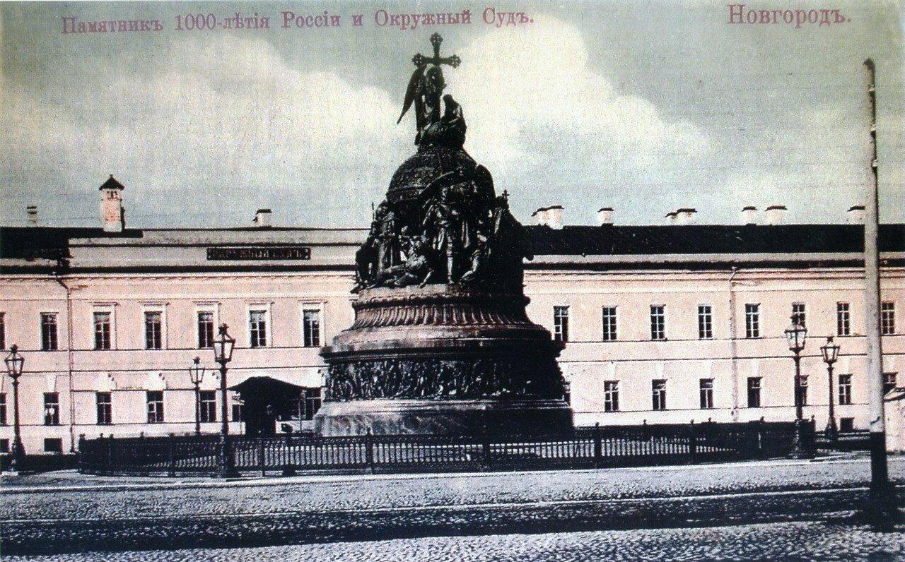 Памятник «Тысячелетие России» и Окружной суд