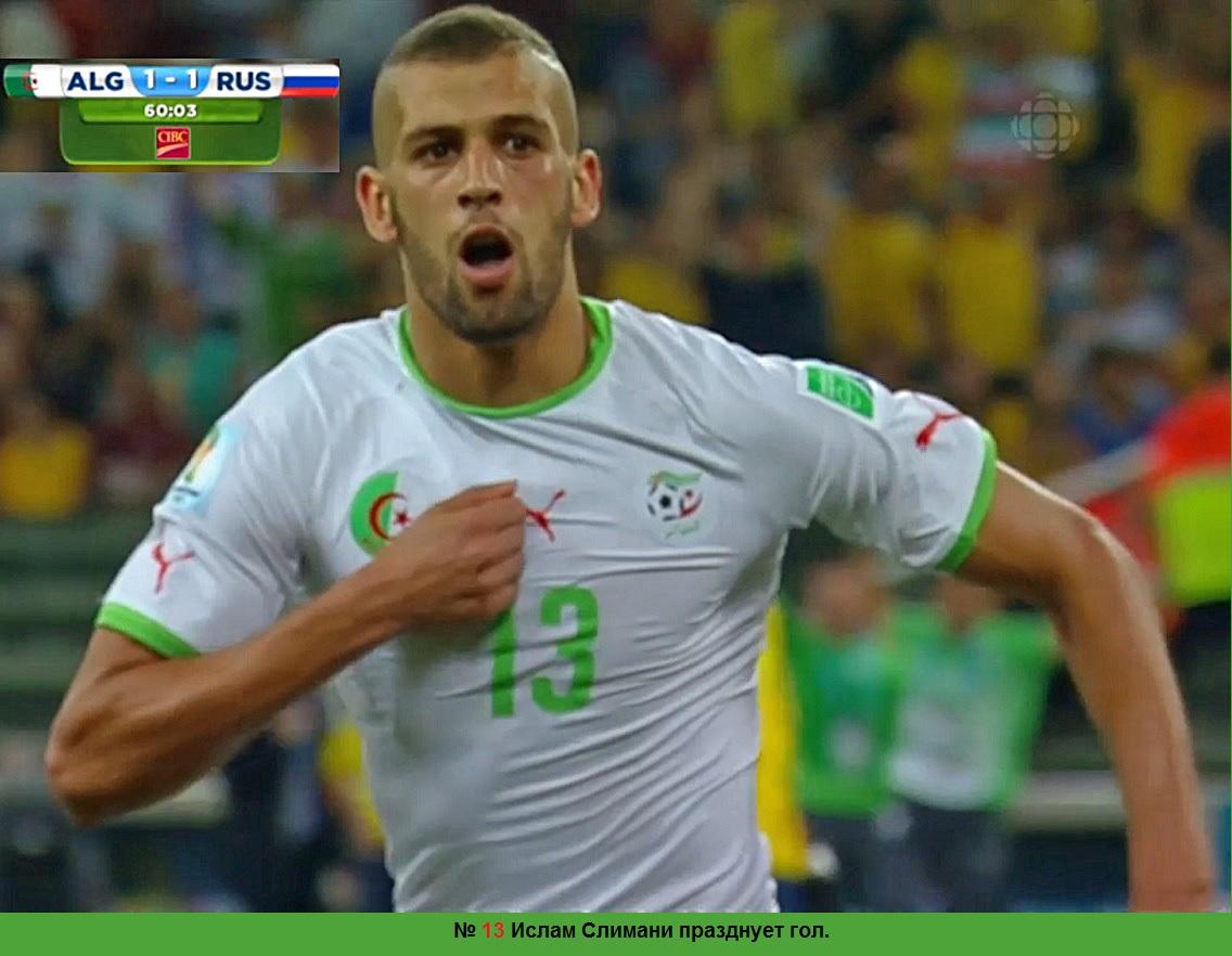 футбол, Ислам Слимани, Россия, Алжир, спорт