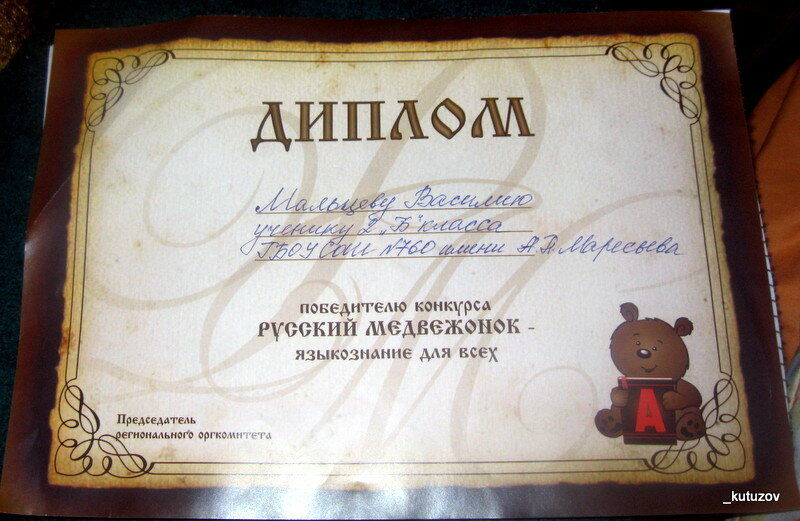 Когда будет конкурс русский медвежонок 2018-2018