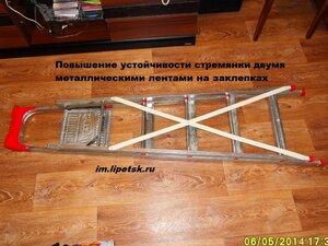 УстойчивостьСтремянки-1.JPG