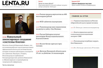 На сайт «Ленты.ру» прошла атака хакеров