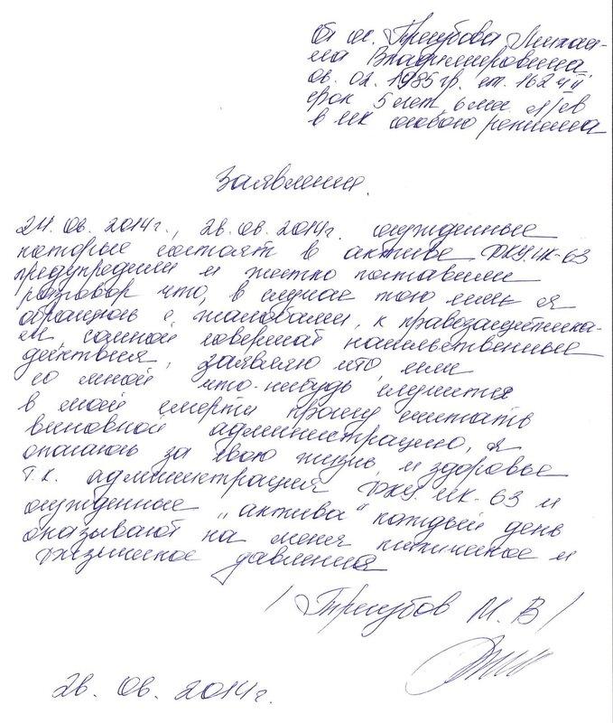 Трегубов-ИК-63-001.jpg