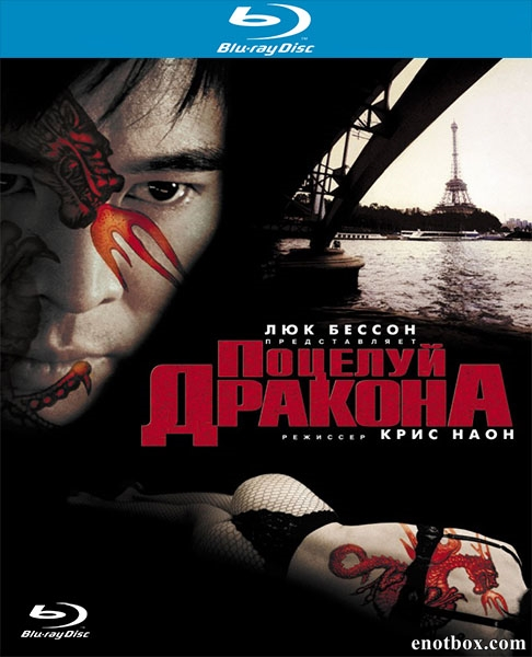 Поцелуй дракона / Kiss of the Dragon (2001/BDRip/HDRip)