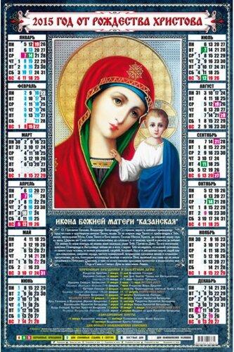Календарь на 2015 г. Икона Божьей матери Казанская открытка поздравление картинка