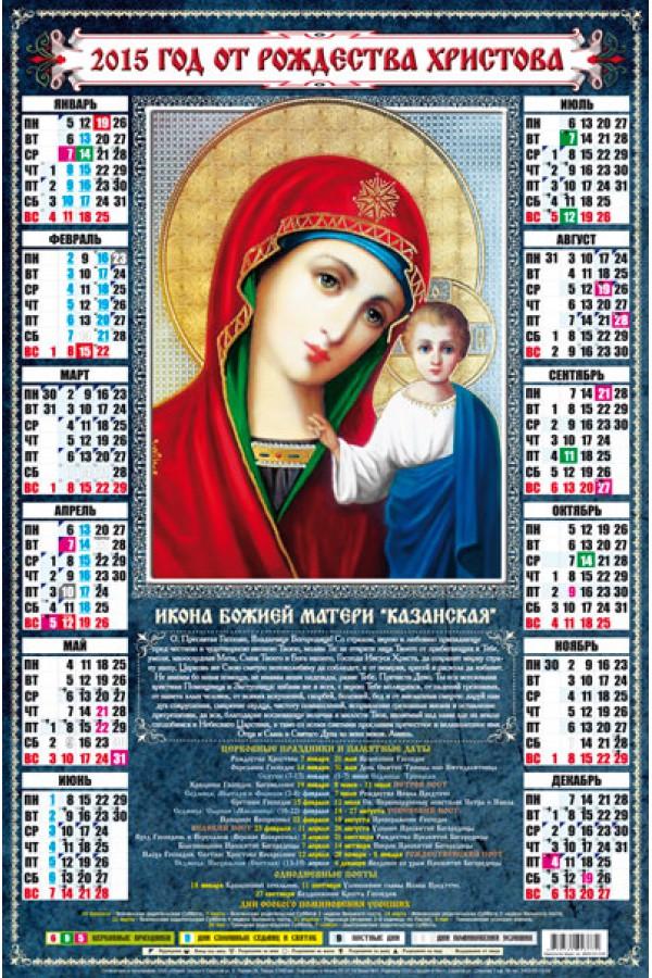 Календар на 2015 р. Ікона Божої матері Казанська листівка фото привітання малюнок картинка