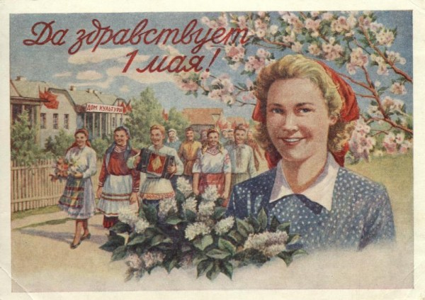 С праздником 1 мая! Фото Г. Костенко 1977 (1)