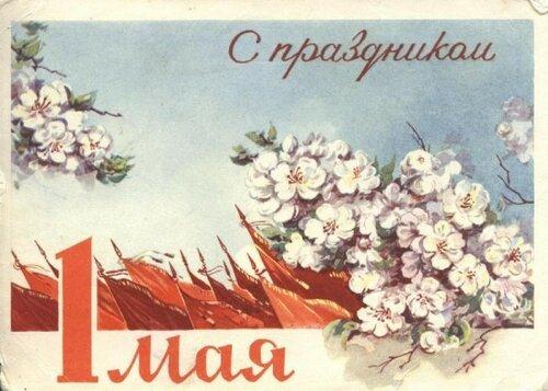 С праздником 1 мая! Фото Г. Костенко 1977 (8) открытка поздравление картинка