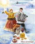 Масленица поздравления рисунок поздравление открытка фото картинка
