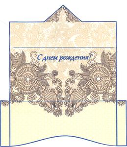 Конверт для денег к дню рождения своими