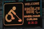 13 Керлинг на колясках