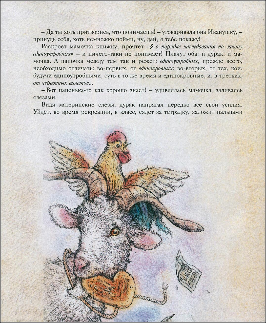 Василиса Коверзнева, М.Е. Салтыков-Щедрин, Премудрый пискарь