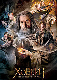 Хоббит: Пустошь Смауга / The Hobbit: The Desolation of Smaug (2013/BD-Remux/BDRip/HDRip/3D)