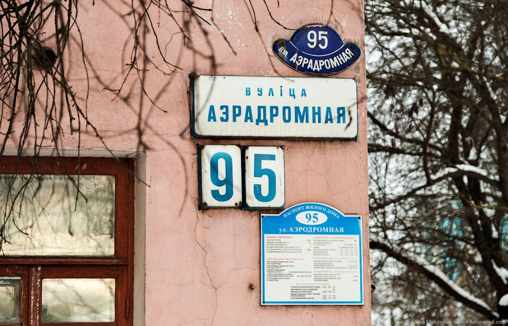 36. Это Минск, пять-десять минут езды от помпезного исторического центра.