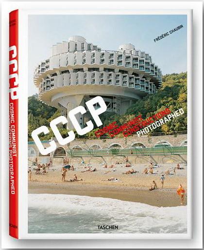 Футуристические здания позднего СССР, которые кажутся иллюстрациями к фэнтези (19 фото)