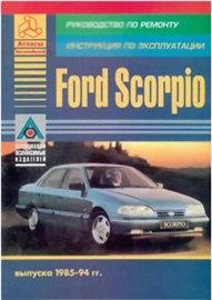 Книга Ford Scorpio 1985-1994 г.г. выпуска. Руководство по эксплуатации, ТО и ремонту