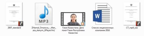 Госсимволы.png