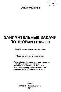 Занимательные задачи по теории графов, учебно-методическое пособие, Мельников О.И., 2001