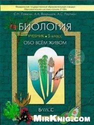 Книга Биология (Обо всём живом). Учебник для 5 класса