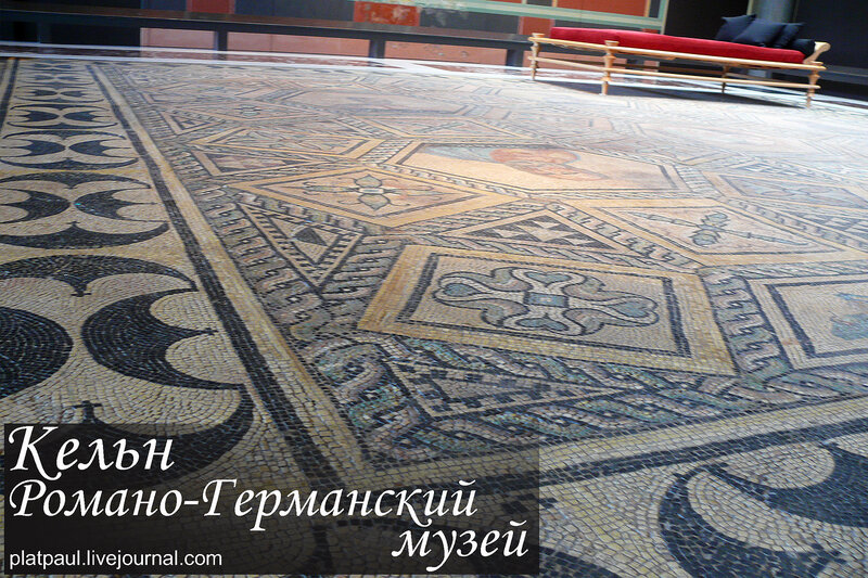 Романо-Германский Музей