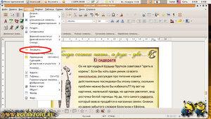 Libreoffice ubuntu закладка
