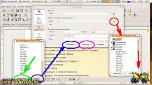 Libreoffice ubuntu гиперссылка