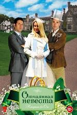 Отчаянная невеста / Honeymoon for One (2011/DVDRip)