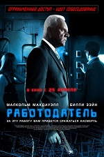 Работодатель / The Employer (2013/BDRip/HDRip)