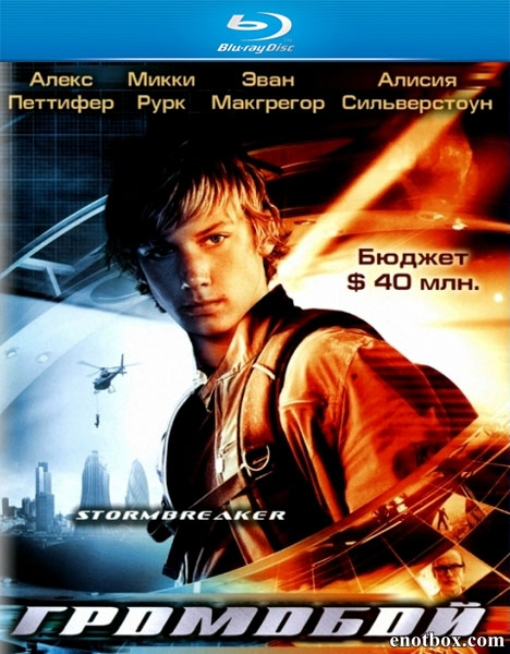 Громобой / Stormbreaker / Alex Rider: Operation Stormbreaker (2006/BDRip/HDRip)