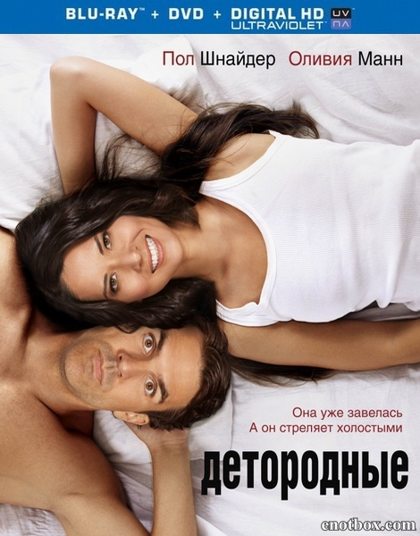 Детородные / The Babymakers (2012/BDRip/HDRip)