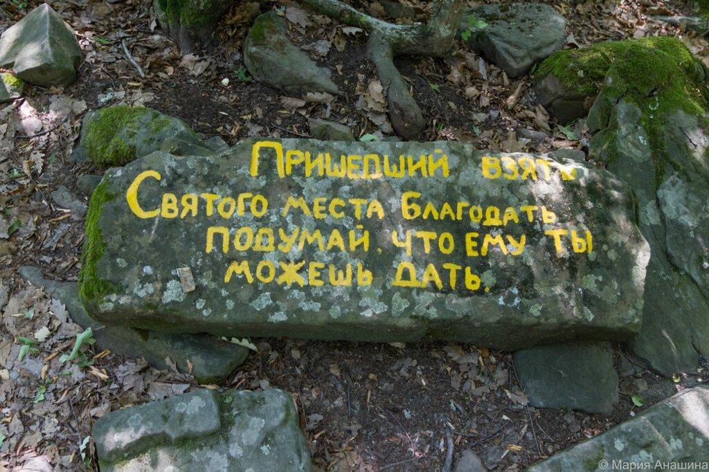 Дольмен Любви, Геленджик
