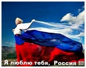 НЕ трогайте Россию, господа!