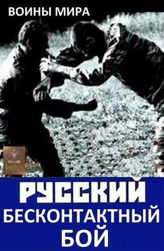 Воины мира. Русский бесконтактный бой